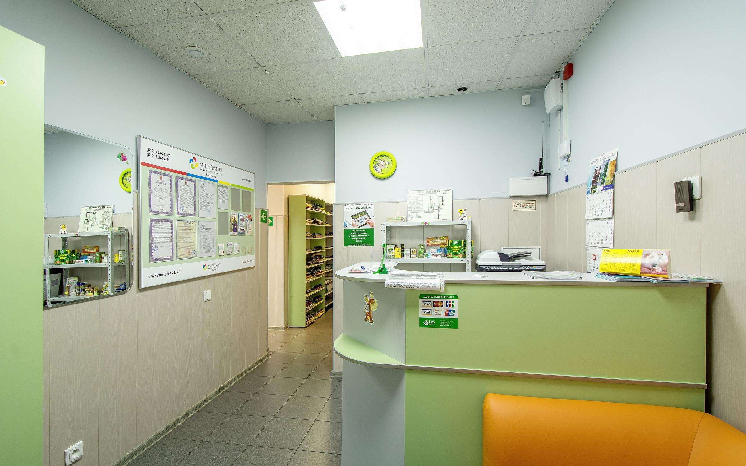 фотография Клиники Мир семьи Юго-Запад на проспекте Кузнецова