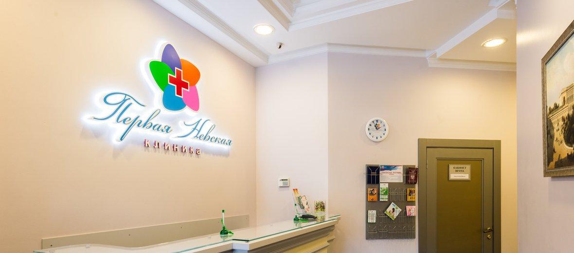 Фотогалерея - Первая Невская Клиника на улице Есенина