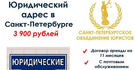 фотография Юридической компании Санкт-Петербургское Объединение Юристов