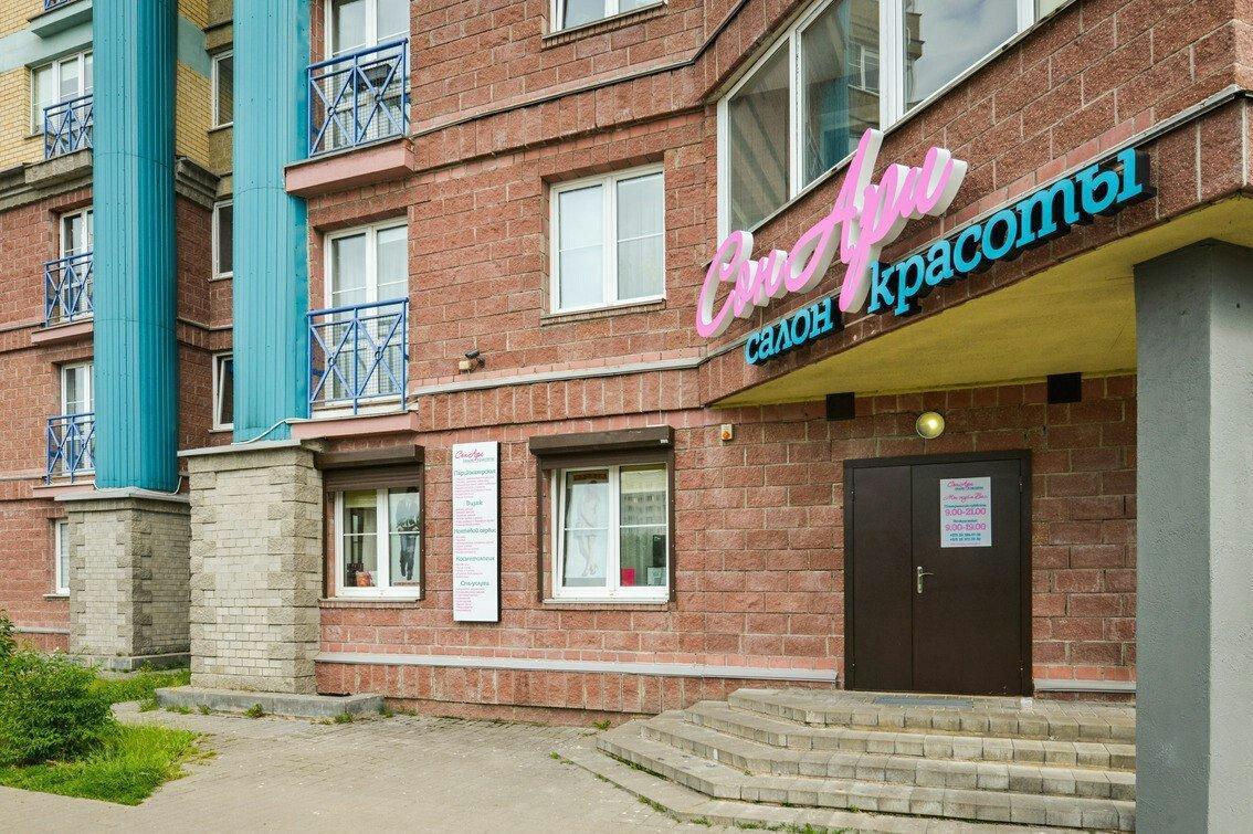 фотография Салона красоты СонАри в Московском районе