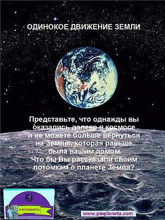 фотография Передвижной Московский Планетарий