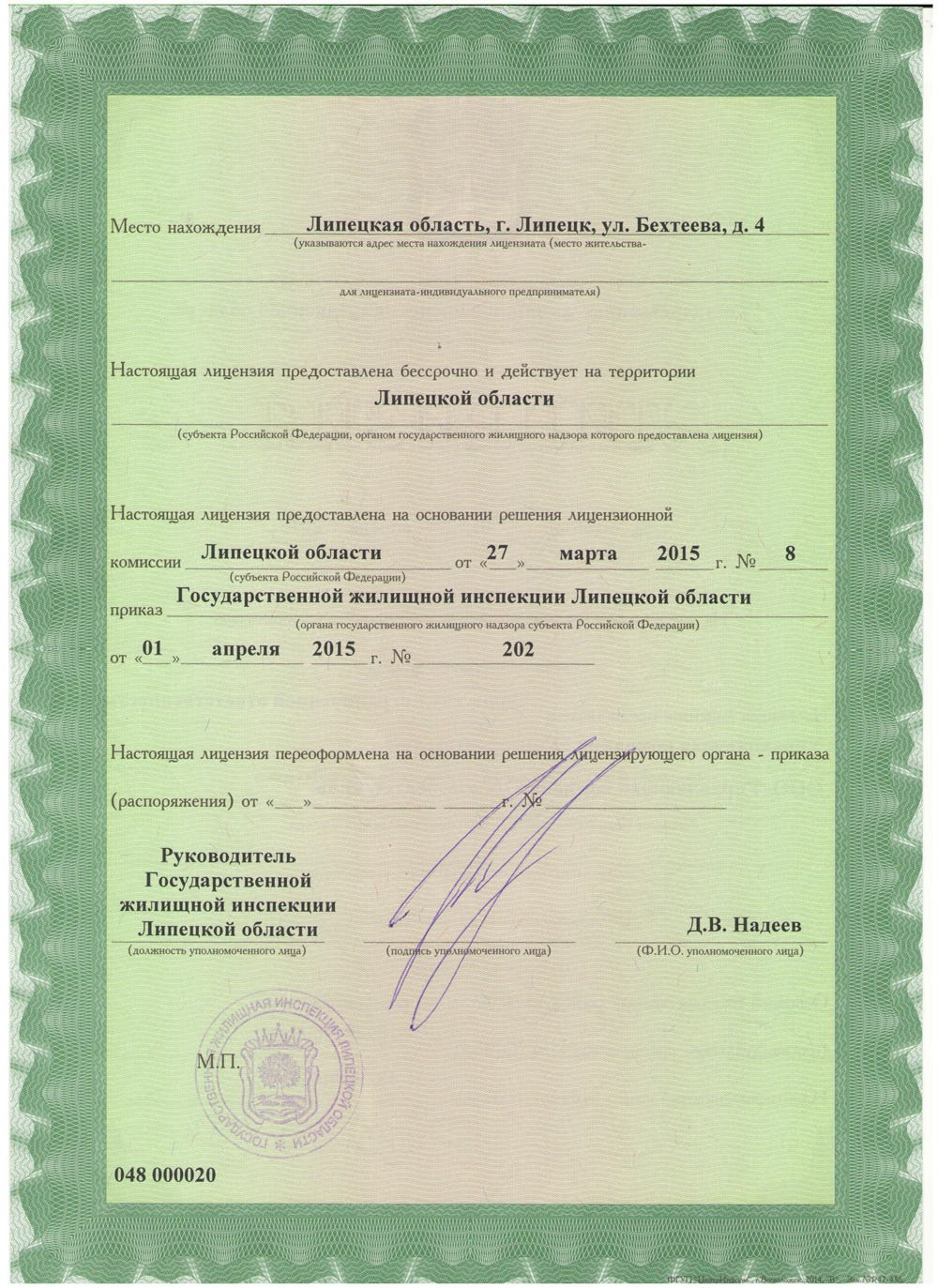 Управляющая компания университетский липецк сайт западно сибирская транспортная компания сайт