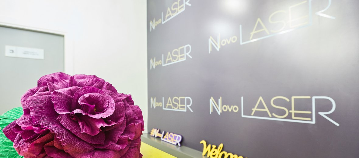 Фотогалерея - Клиники лазерной эпиляции NovoLASER