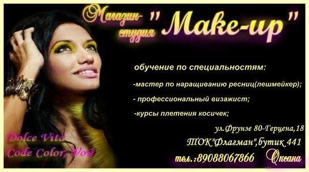 фотография Магазин-студия Make-up