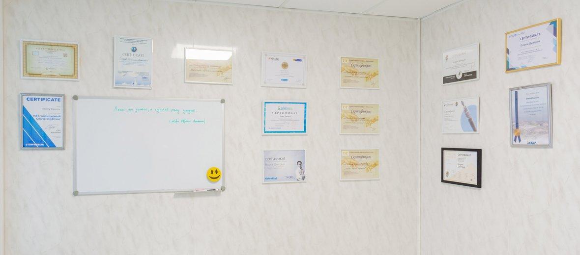 Фотогалерея - Центр семейной стоматологии на Советской улице в Электростали