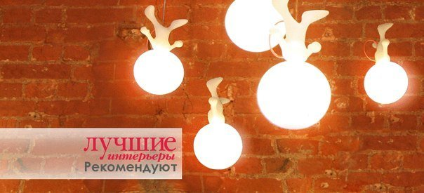 фотография Интернет-магазин дизайнерских светильников interlamp.ru на Нижней Сыромятнической улице