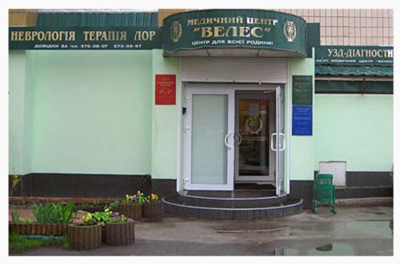 фотография Медицинского центра Велес на улице Анны Ахматовой