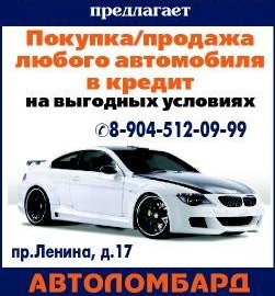 Автоломбарды в санкт петербург продажа авто автоломбард мос