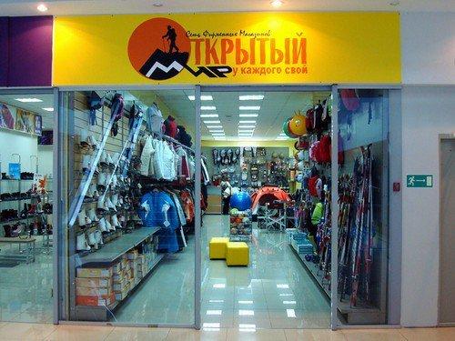 фотография Фирменного магазина Открытый мир в ТЦ Спорт-Хит