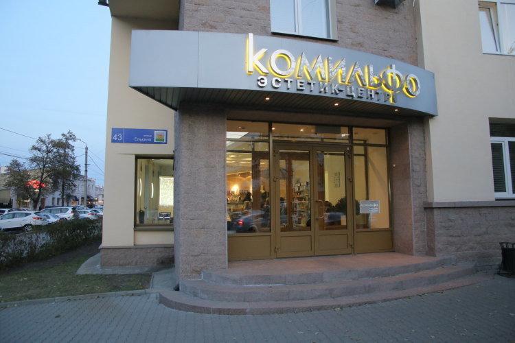фотография Эстетик-центра Комильфо на улице Елькина