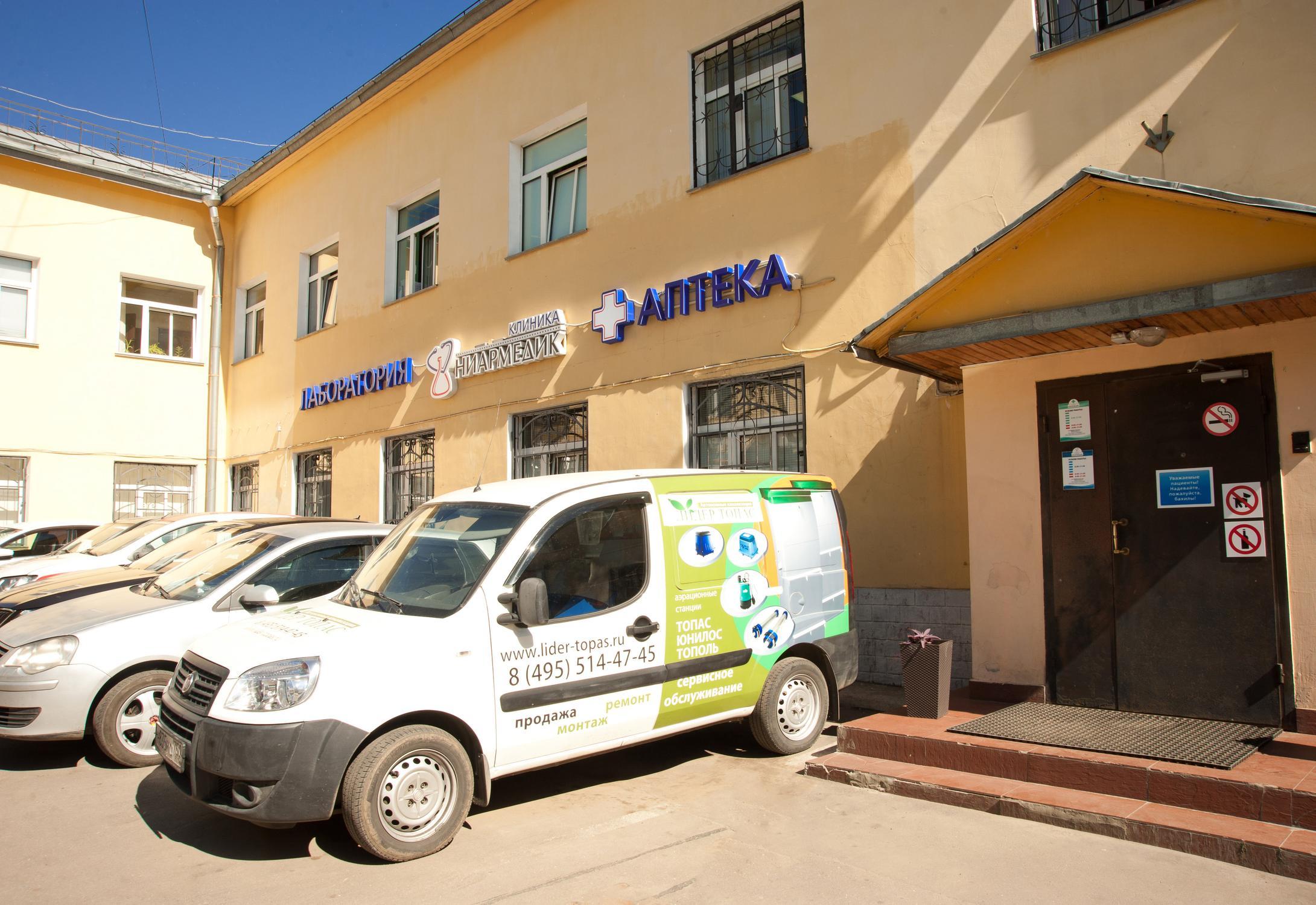 фотография Клиники НИАРМЕДИК на Маросейке
