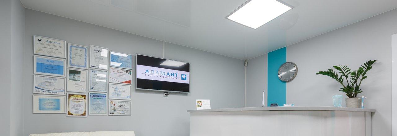 фотография Стоматологической клиники Адамант на улице Академика Киренского