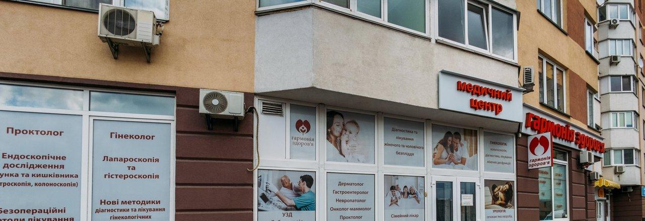 фотография Медицинского центра Гармония здоровья на метро Позняки