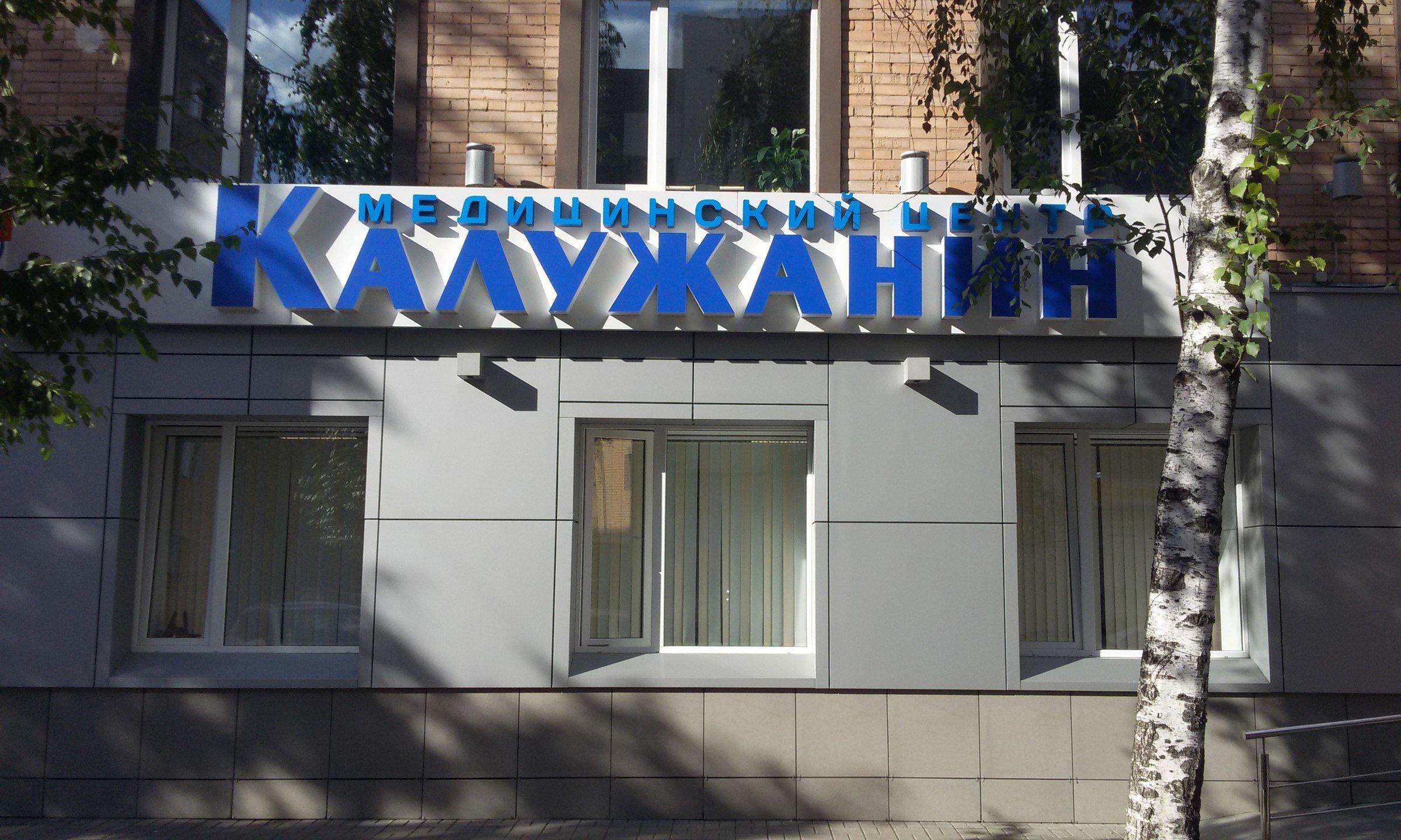 фотография Медицинского центра Калужанин на улице Суворова