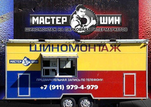 фотография Шиномонтажной мастерской Мастер Шин на улице Симонова