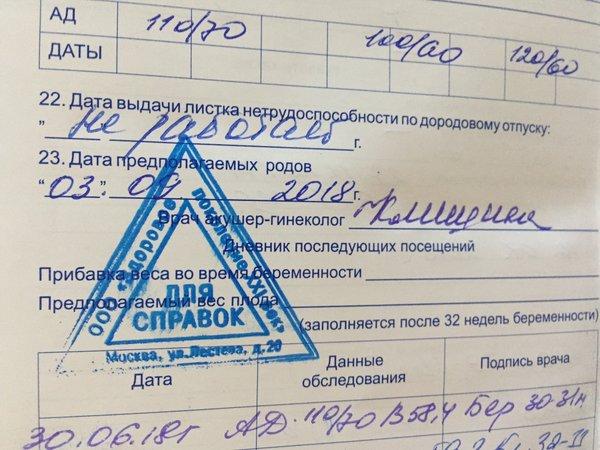 Справку с места работы с подтверждением Фотиевой улица документы для кредита Резервный проезд
