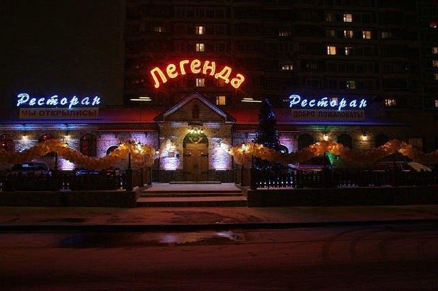 фотография Ресторана Легенда на улице Панфилова в Химках