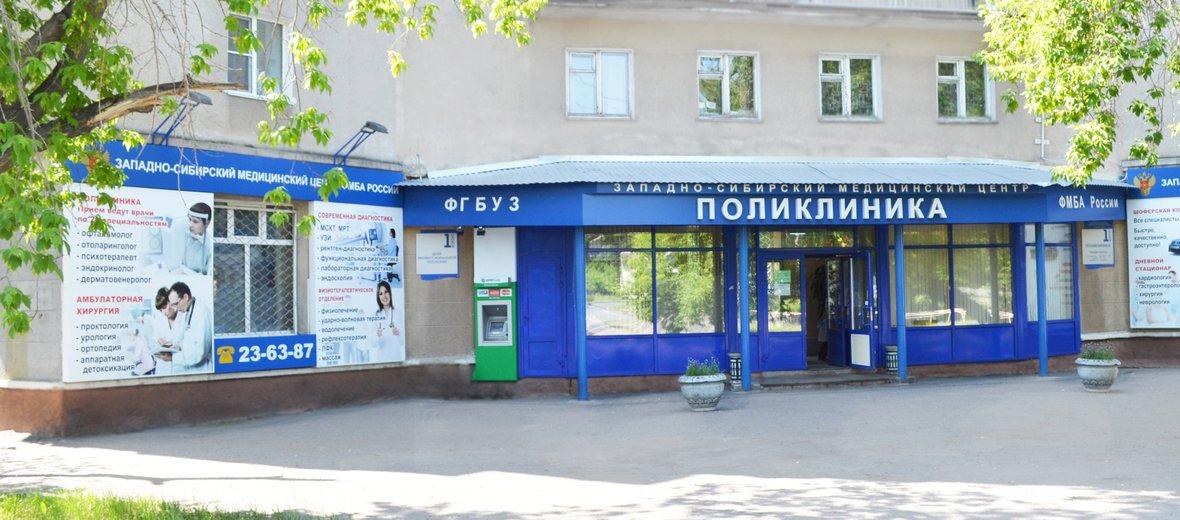 Фотогалерея - Западно-Сибирский медицинский центр ФМБА России на улице Красный Путь