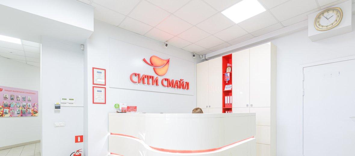 Фотогалерея - Стоматология Сити Смайл