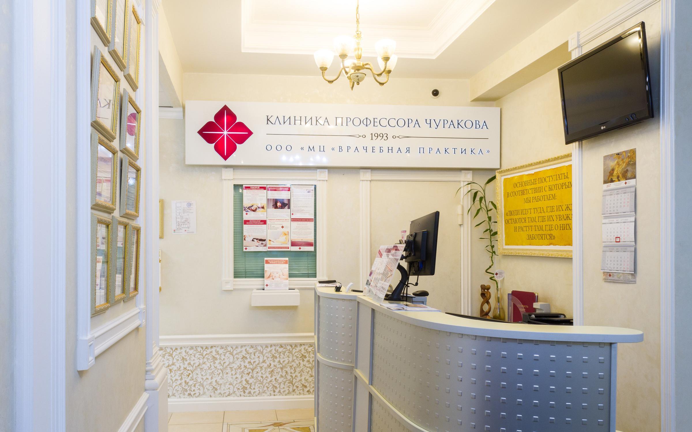 фотография Клиники профессора Чуракова на Шелковичной улице