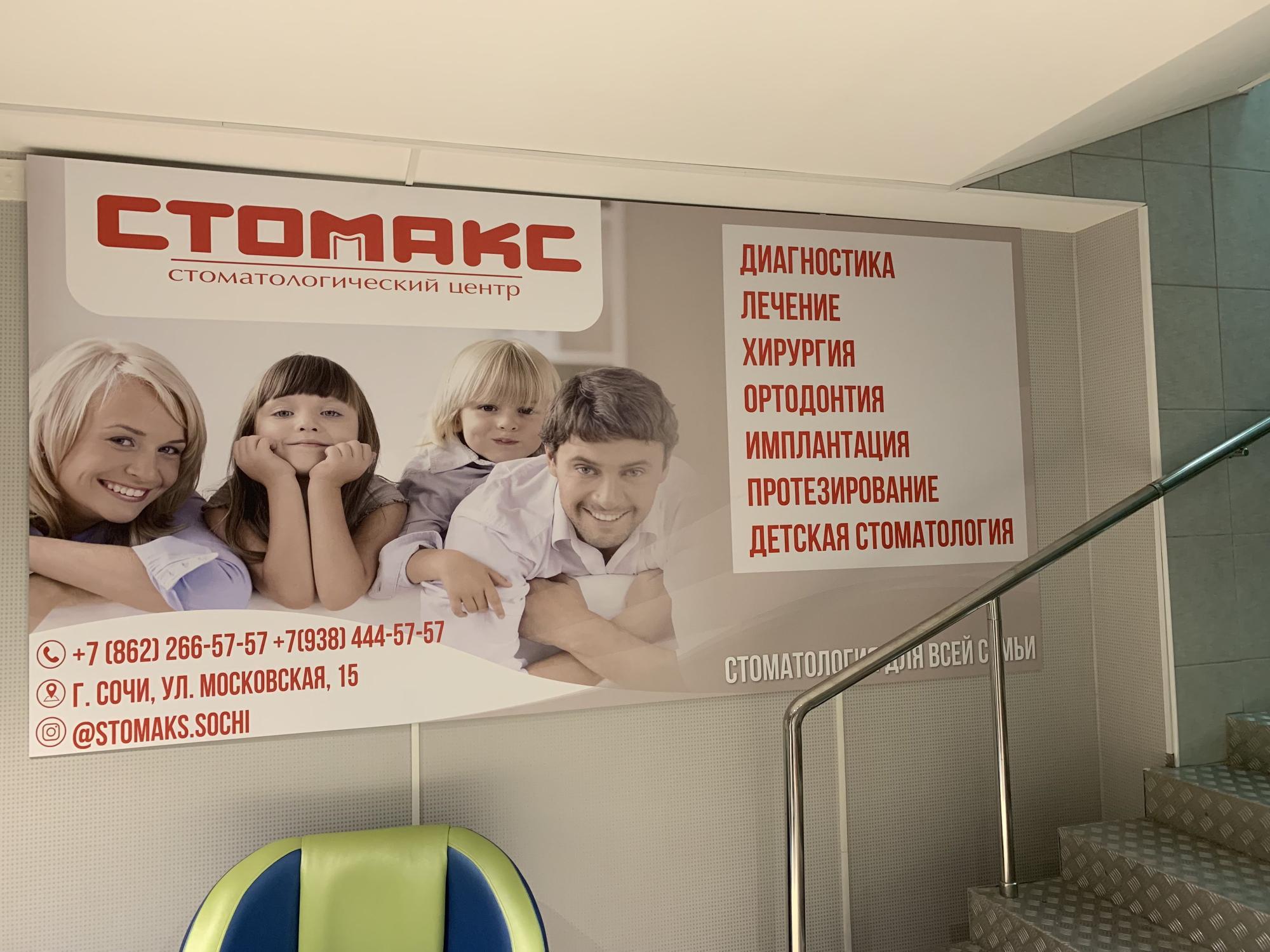 фотография Стоматологического центра Стомакс на Московской улице
