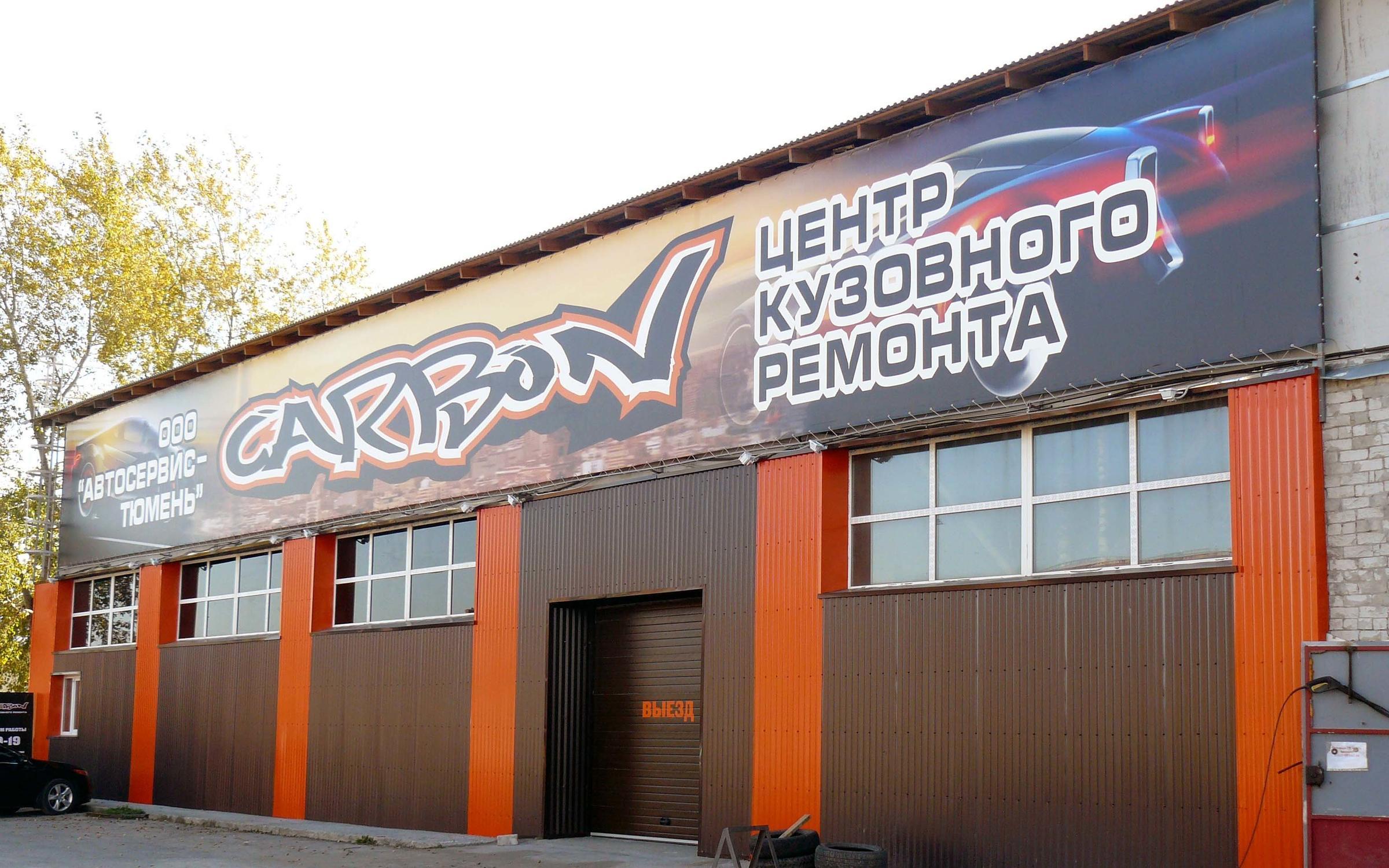 фотография Центра кузовного ремонта Карбон