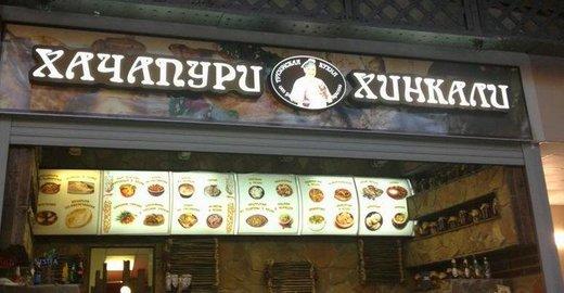 Отзывы о кафе Хачапури & Хинкали(Санкт-Петербург