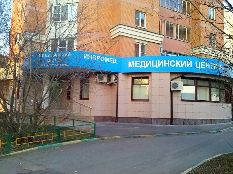 фотография Инпромед на Бескудниковском бульваре