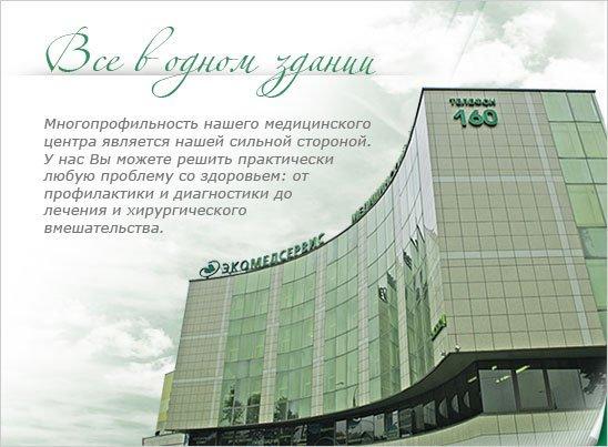 Фотогалерея - Медицинский центр Экомедсервис на метро Площадь Ленина