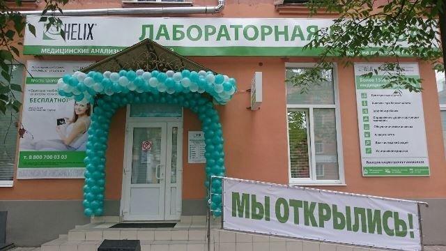 фотография Диагностического центра Helix в Московском районе