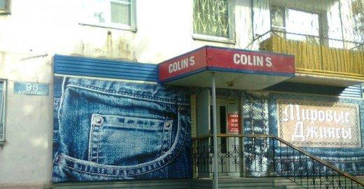 2e7e0fc29e3 Магазин Мировые джинсы на улице Дзержинского - отзывы