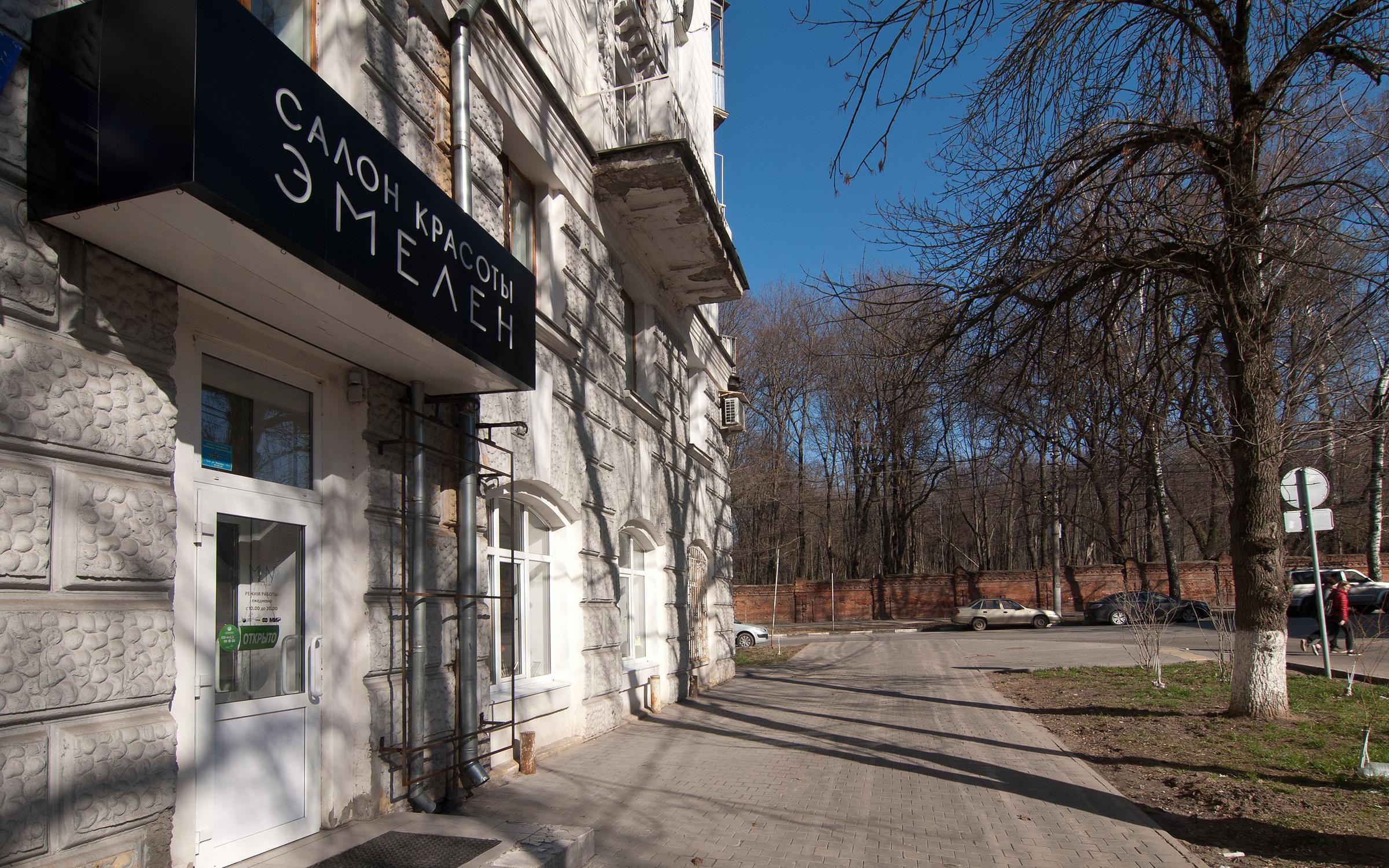 фотография Салона красоты EMELEN на Первомайской улице
