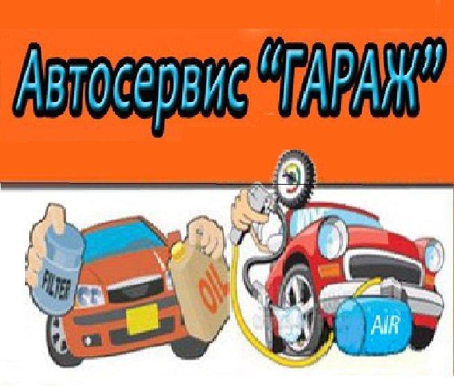 фотография Автосервиса ГАРАЖ в Пушкино