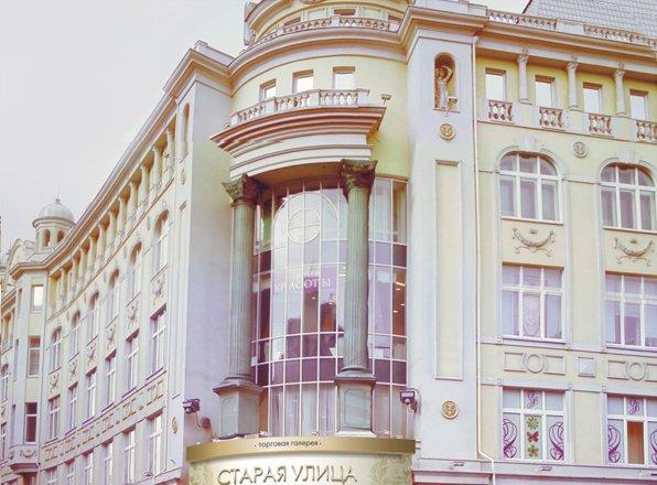фотография Торгово-офисного центра Старая улица на Арбате