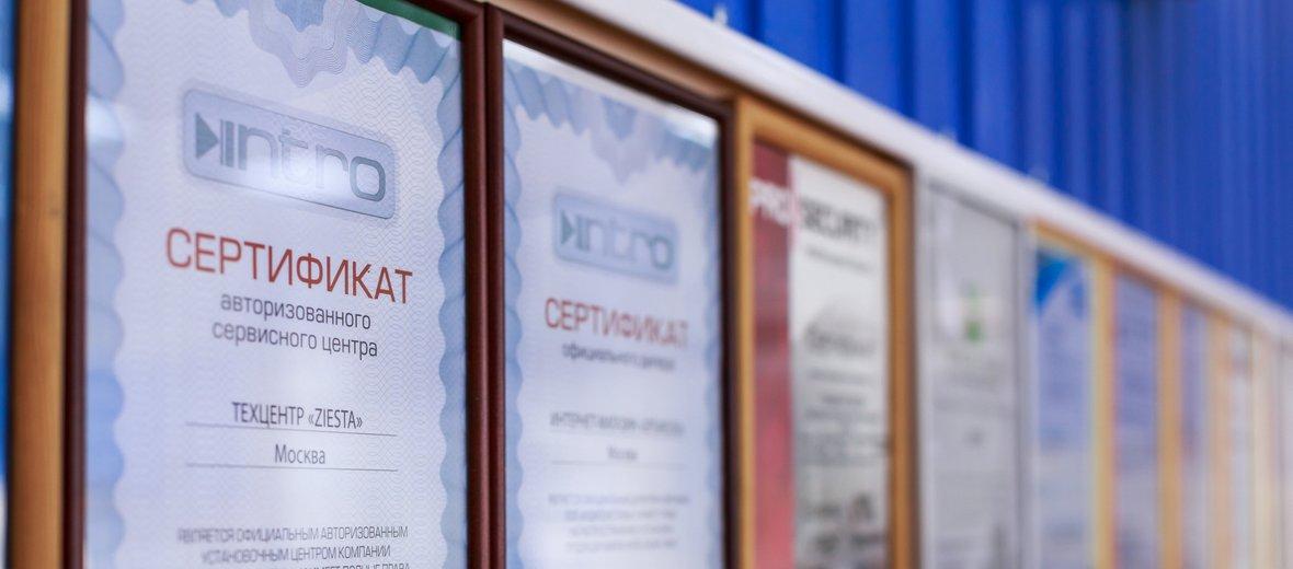 Фотогалерея - Технический центр ZIESTA