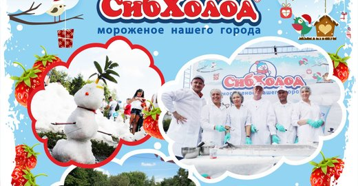 фотография Киоска по продаже мороженого Сибхолод на улице Красный Путь, 80 киоск