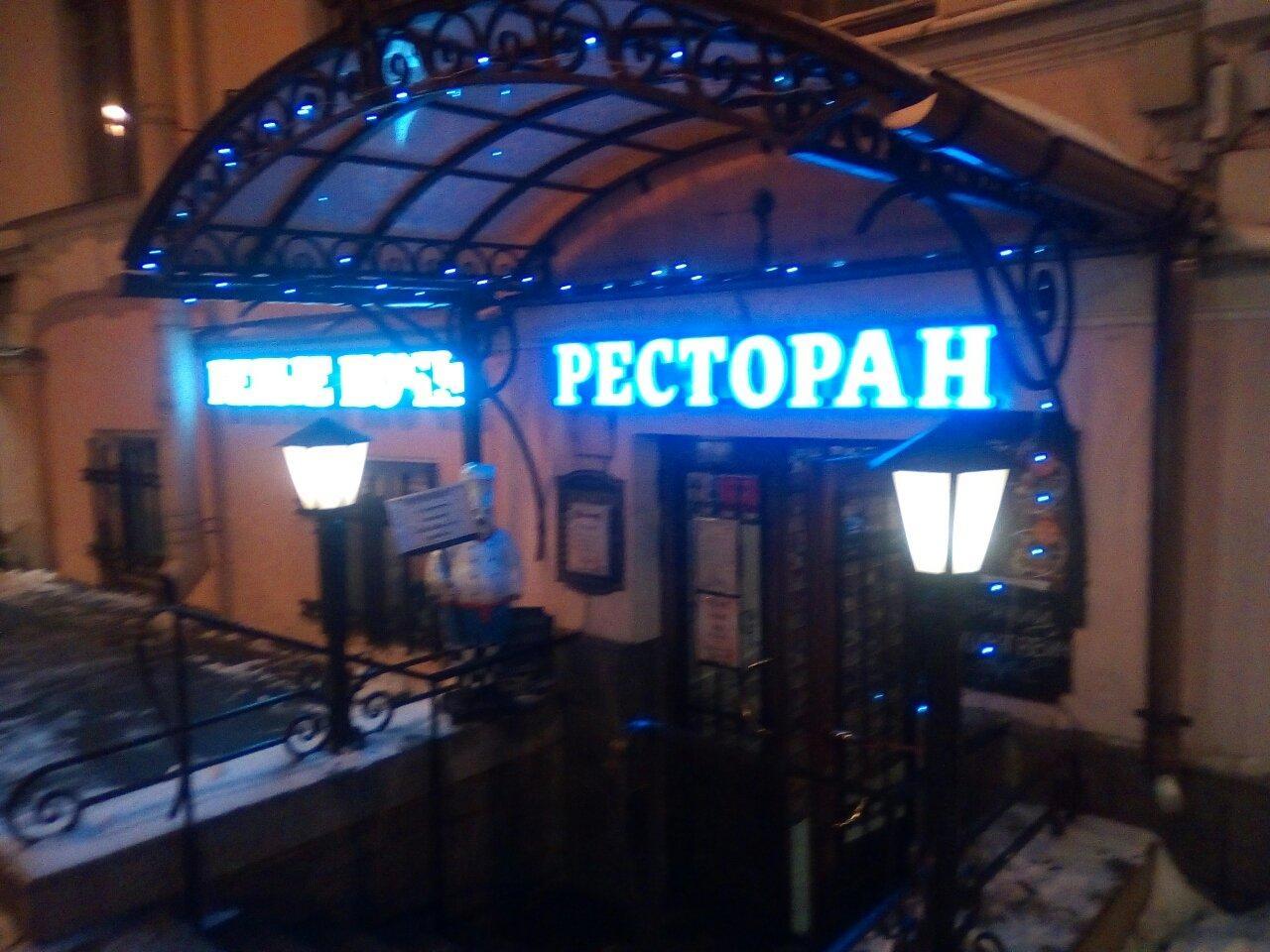 фотография Ресторана Белые ночи на набережной Лейтенанта Шмидта