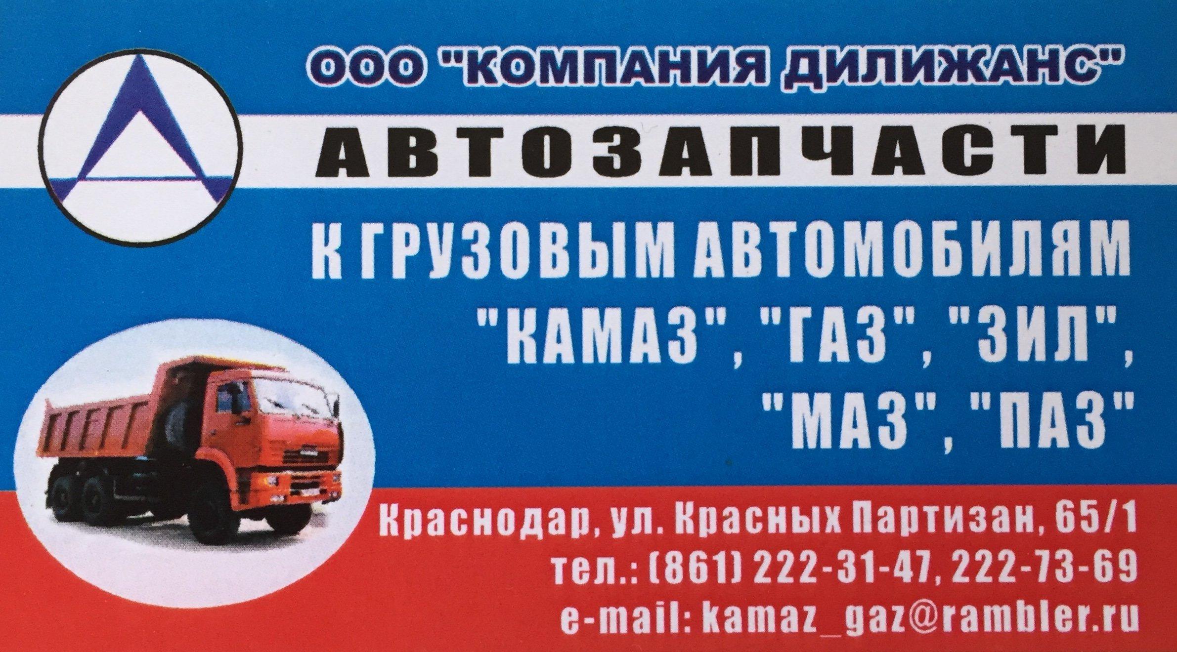 фотография Магазина автозапчастей Компания Дилижанс на улице Красных Партизан, 65/1