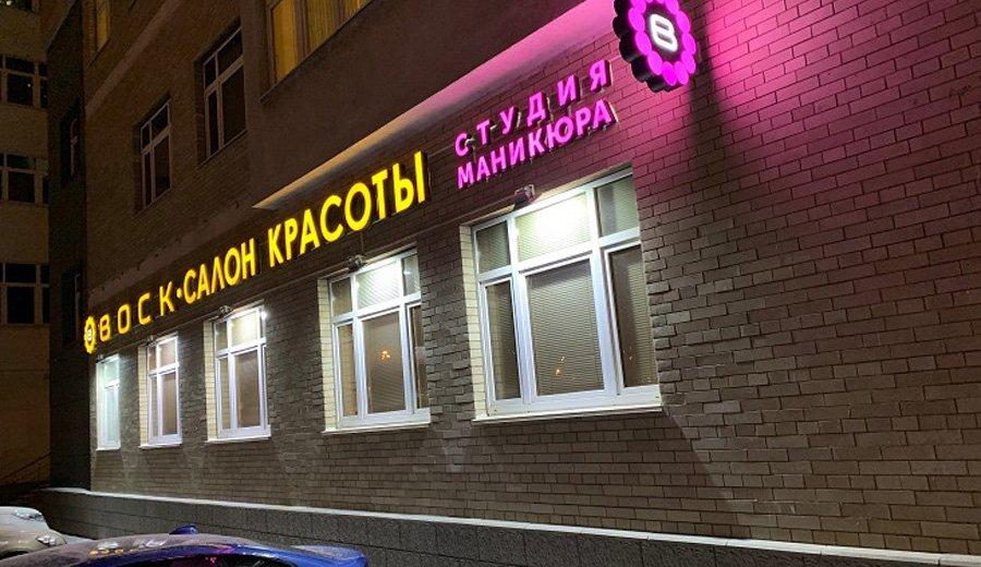 Фотогалерея - ВОСК, салоны красоты