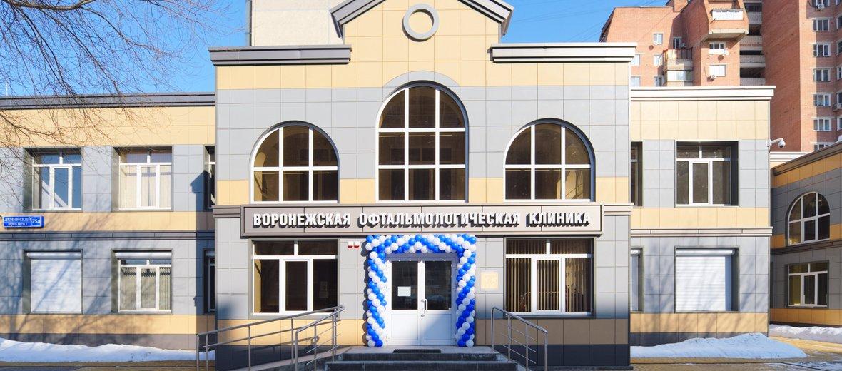 Фотогалерея - Воронежская офтальмологическая клиника на Ленинском проспекте