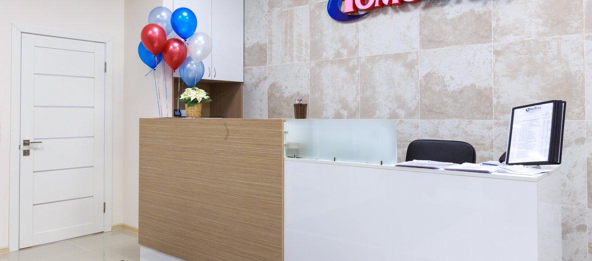 Фотогалерея - ТомоГрад, диагностические центры