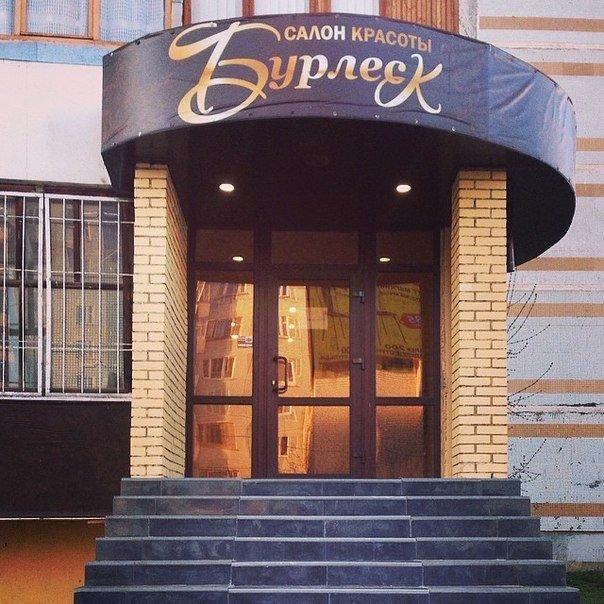 фотография Салона красоты Красота_Kzn на улице Юлиуса Фучика
