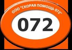 фотография Скорой помощи 072 на улице Коммунаров