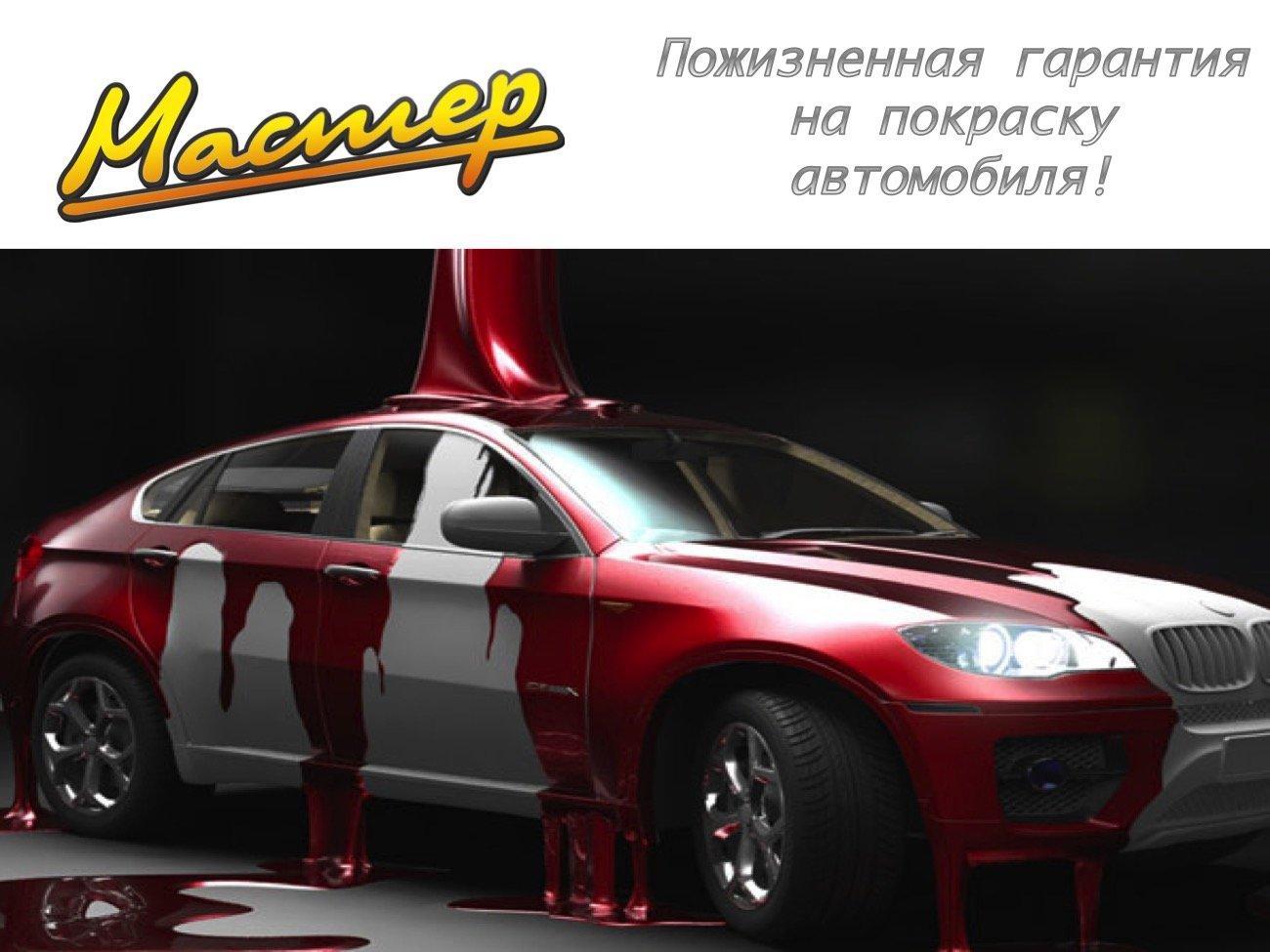 фотография Мастер. Пожизненная гарантия на покраску автомобиля