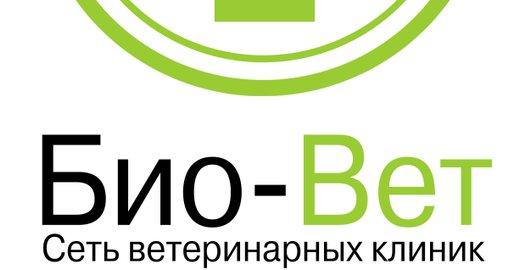 фотография Ветеринарной клиники Био-Вет в Новогиреево