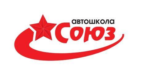фотография Автошколы Союз в Хамовниках