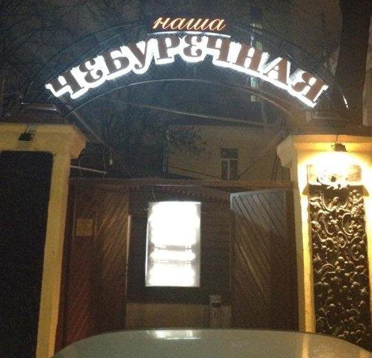 Фотогалерея - Кафе Наша Чебуречная на Якиманке
