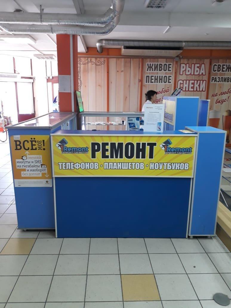 фотография Сервисного центра 1remont в Первомайском районе