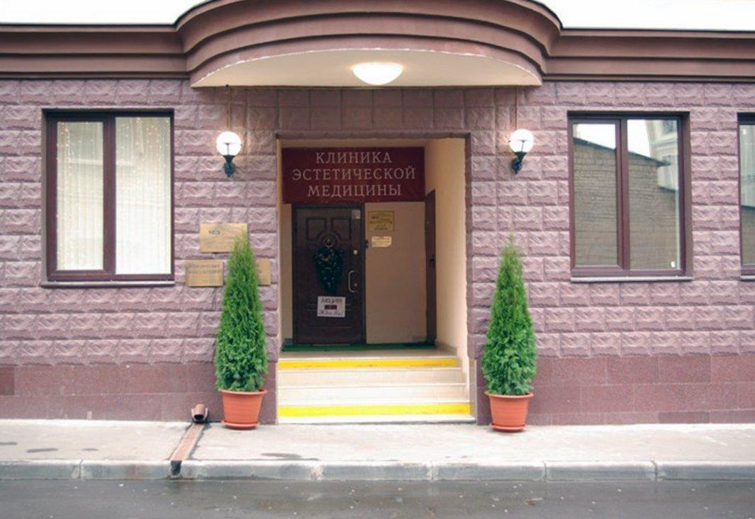 фотография Лечебно-диагностического центра МедЭстет в Большом Демидовском переулке