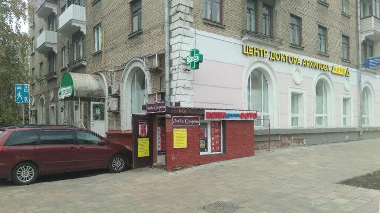 фотография Копи-фото-центр на Новопесчаной улице